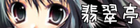 http://www.hcdl.net/users/kinokonomi/mtsozai/hisuitei.jpg